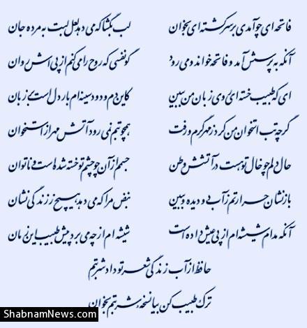 شعر حافظ,  شعر طبیب ,  طبیبانه , شعر بیمار