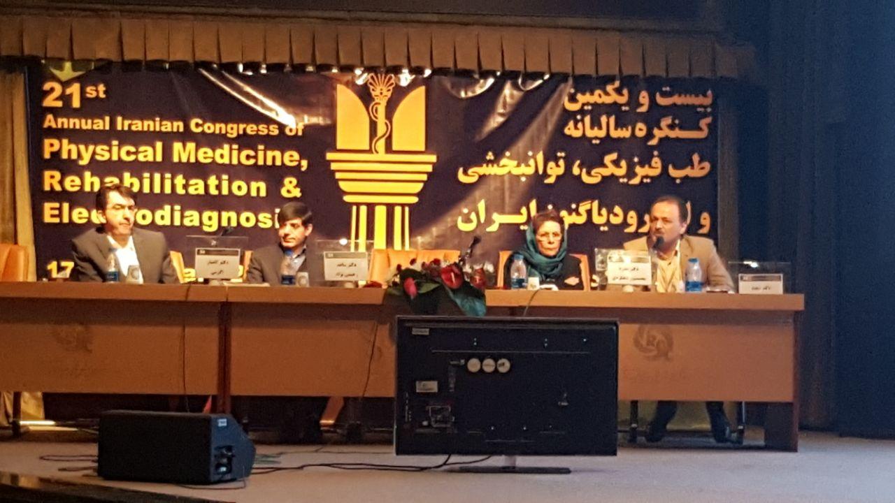 هیات رییسه بیست و یکمین کنگره طب فیزیکی و توانبخشی -تهران 1396-مبحث الکترودیاگنوز